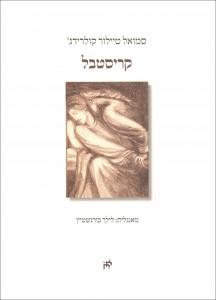 עטיפת הספר קריסטבל