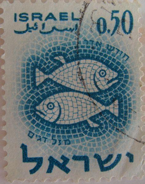 בול מזל דגים - ויקיפדיה