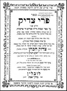 פרי צדיק -ר' צדוק הכוהן מלובלין  Hebrewbooks.org