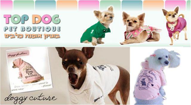חנות בגדים לכלבים