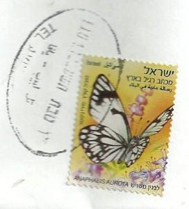 בול ישראלי