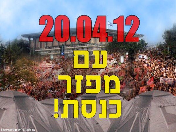 הכרזה לקראת המחאה מול הכנסת