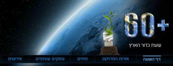 שעת כדור הארץ