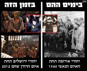 פשקוויל שעושה שימוש נלוז בשואה, והודבק על קירות ירושלים