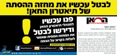"""תנועת """"ישראל שלי"""" דורשת לבטל הצגה שעוסקת ברוצח ברוך גולדשטיין ובתומכיו: """"תיאטרון החאן מסית נגד הימין והמתנחלים"""""""