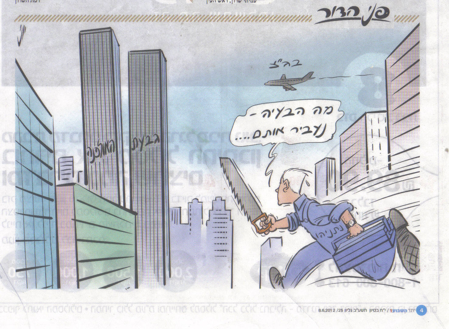 קריקטורת בג