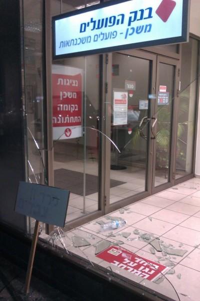 שמשות מנופצות בסניף בנק הפועלים סמוך לככר רבין (צילום: רפי מיכאלי)