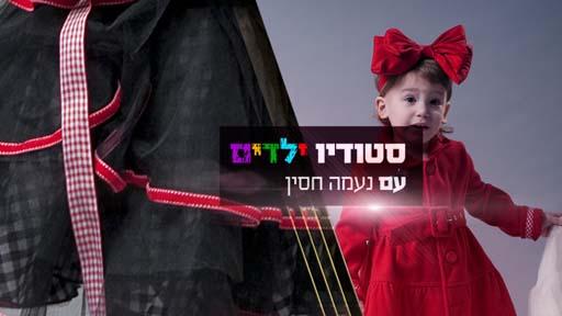 """סדרה חדשה על אופנה לילדים בהנחיית המעצבת טובה חסין. צילום: יח""""ץ"""