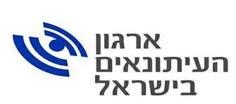 לוגו ארגון העיתונאים