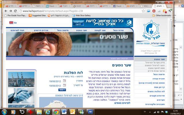 אתר האינטרנט של נמל חיפה. מידע עדכני על זמני ההפלגות