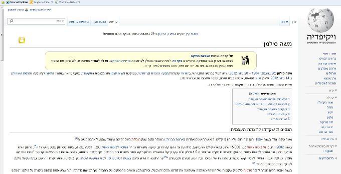הערך משה סילמן בוויקיפדיה