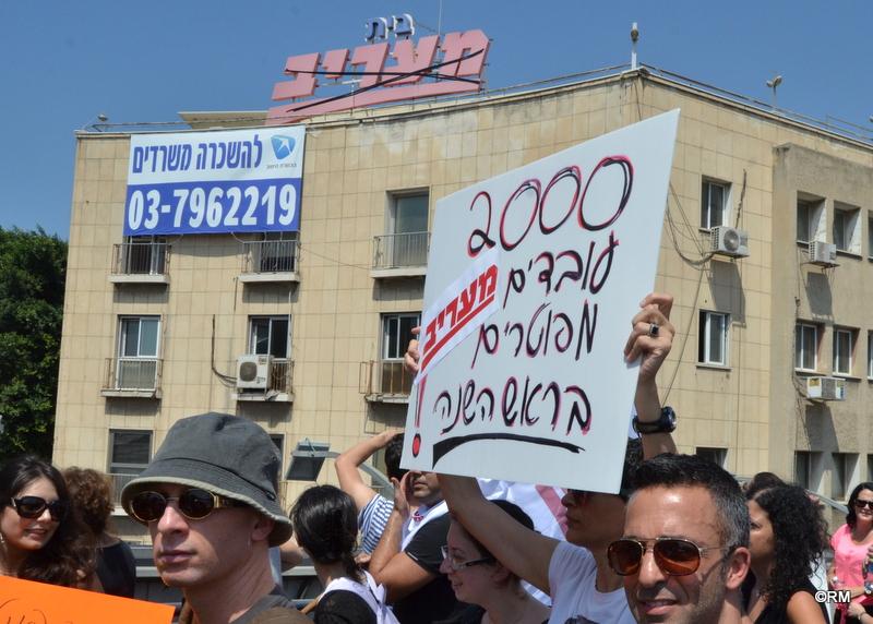 """מאות עובדי """"מעריב"""" מפגינים במחאה על פיטורים אפשריים"""