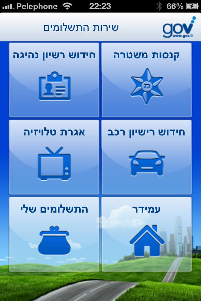 אפליקציה חדשה: תשלומים לממשלה דרך הסלולר