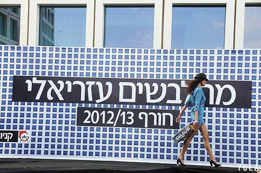"""""""מתלבשים עזריאלי"""". רשתות האופנה המובילות מציגות את הטרנדים לעונת סתיו-חורף 2012/13. צילום: יולה זובריצקי"""