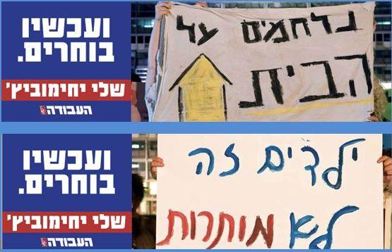"""כרזות ממחאת 2011 - במרכז הקמפיין של """"העבודה"""""""