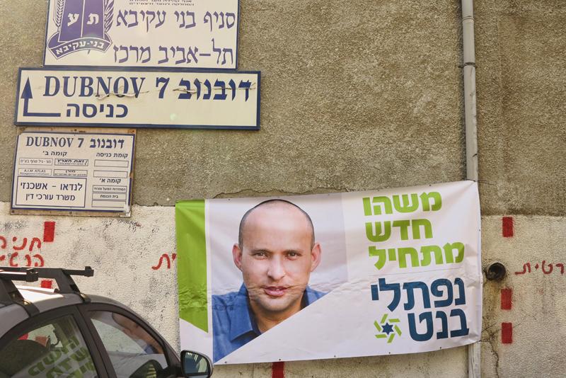 הבית היהודי: אורי אורבך במקום הרביעי אחרי איילת שקד