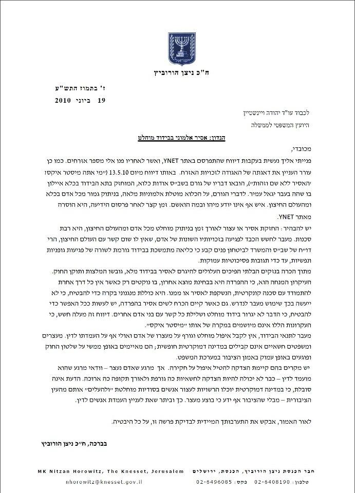 """המכתב ששיגר ח""""כ הורוביץ ליועץ המשפטי לממשלה ביוני 2010"""