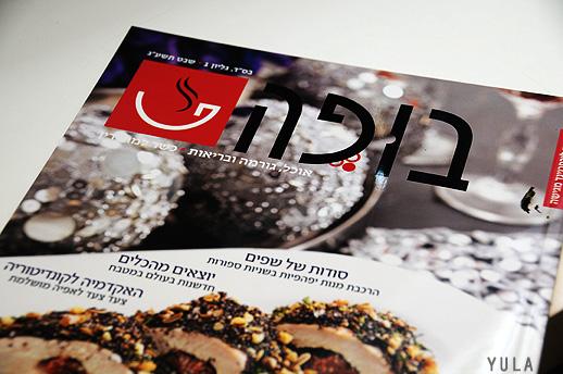 """גיליון 1 של מגזין """"בופה"""" - מגזין ברמה גרפית גבוהה, מתכונים מפתים במגוון תחומים, מלווים בהוראות מדויקות להכנה קלה (צילום: יולה זובריצקי)"""