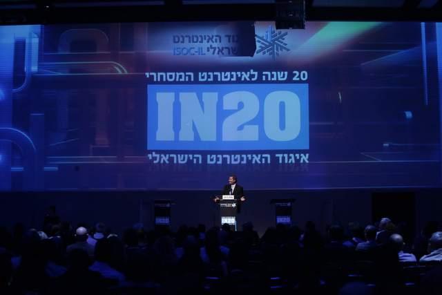 עשרים שנה לאינטרנט המסחרי בישראל. הכנס השנתי של איגוד האינטרנט הישראלי. צילום: יוני מלכא