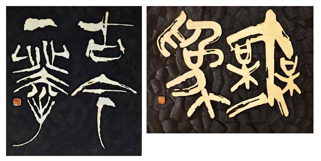 אמנות הקוקוג'י והקליגרפיה, מוזאון טיקוטין לאמנות יפנית, חיפה. 2013
