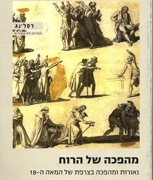 עטיפת הספר מהפכה של הרוח מאת עמוס הופמן