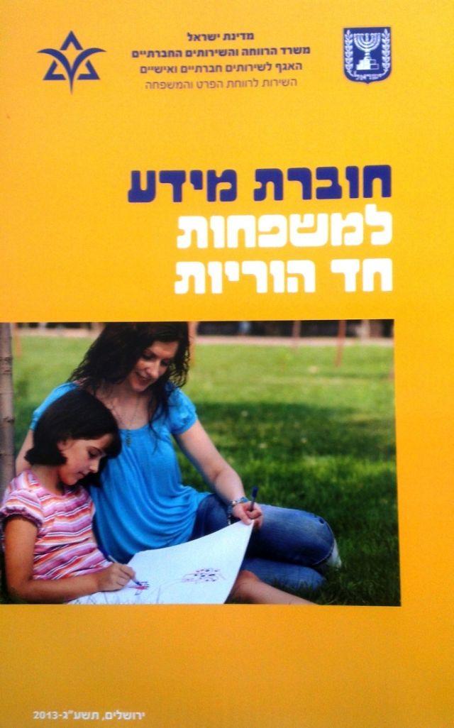 חוברת מידע למשפחות חד-הוריות