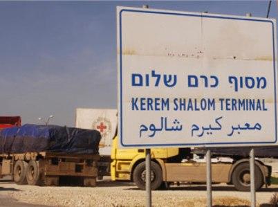 """מעבר כרם שלום נפתח למעבר מזון (צילום: דו""""צ)"""