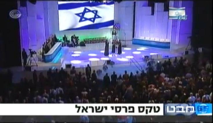 טקס פרס ישראל 2013