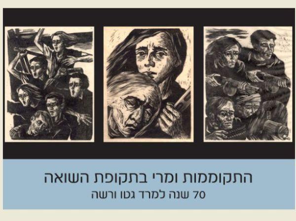 """סטפניה דרטלר-פלין (1994-1909), """"קרב"""", """"צפייה"""" (לרע הכל), """"מאבק"""" – הדפסים מתוך הסדרה """"יהודים"""", 1953, אוסף המוזאון לאמנות השואה, יד ושם, ירושלים"""