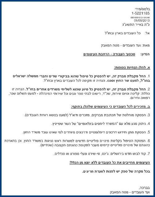 המכתב ששוגר מוועד עובדי משרד החוץ. הראשונים להיפגע יהיו יאיר שמיר ויאיר לפיד