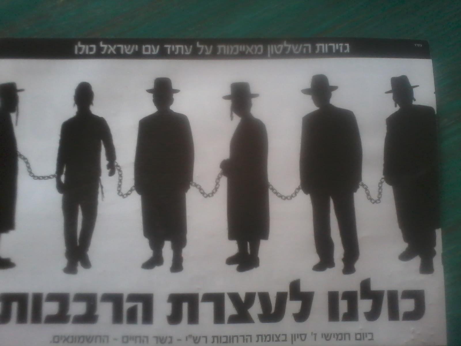 """""""מדינת ישראל צריכה אמא"""" כי אנחנו יתומים"""