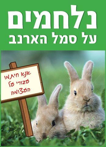 חברות הקוסמטיקה יוכלו להשתמש שוב בסמל הארנב