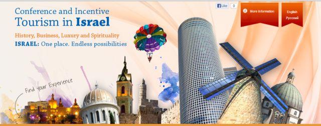 אתר האינטרנט החדש של משרד התיירות לכנסים וחופשות תמריץ. עובדים המקבלים מהמעביד פרס חווייתי, זוכרים אותו טוב יותר ולאורך זמן, (צילום מהאתר)