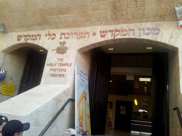 מכון המקדש ברובע היהודי בעיר העתיקה (צילום: עמית קרטס)