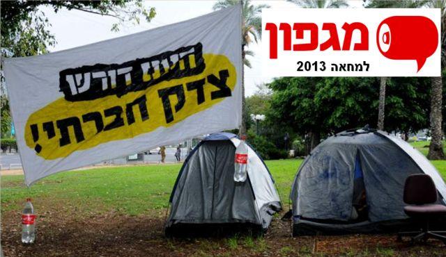 מגפון למחאה - קיץ 2013