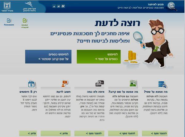 הושק אתר אינטרנט לאיתור כספים שנשכחו בחסכונות פנסיוניים