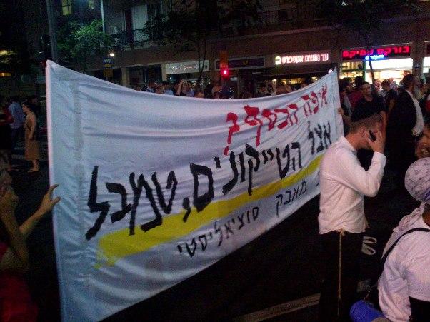 אלפי מפגינים ברחוב אבן גבירול בתל אביב (צילום: רפי מיכאלי)