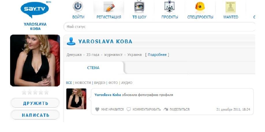 תמונת העיתונאית באתר הרוסי (צילום מסך)