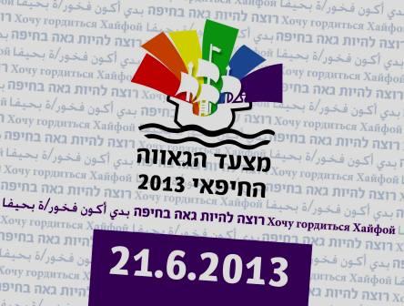 הכרזה של מצעד הגאווה בחיפה