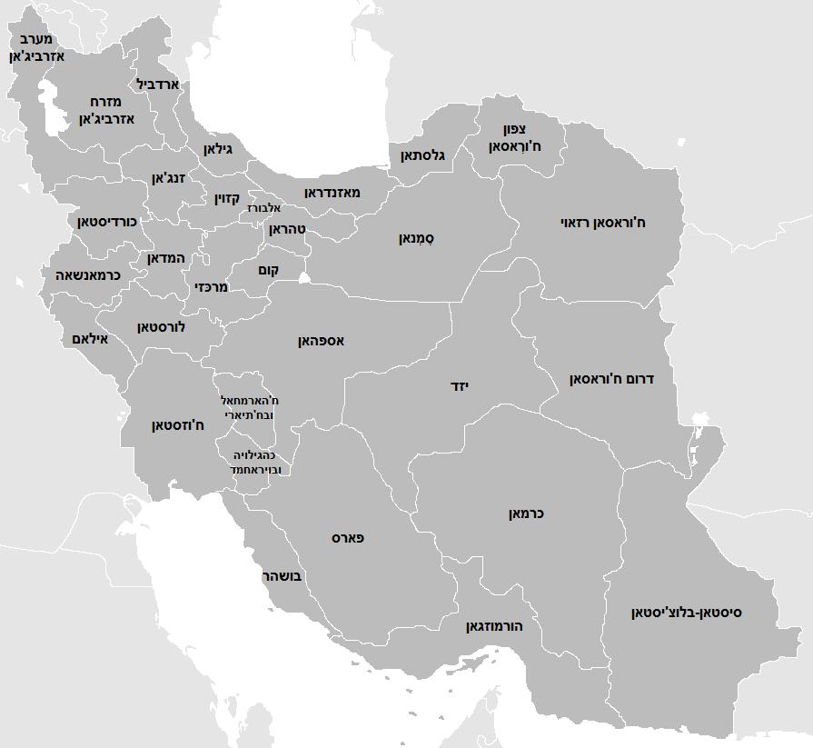 מפת מחוזות איראן (מקור: ויקיפדיה)