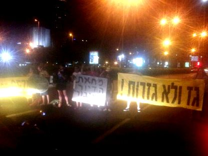 הפגנה זוטא בצומת ארלוזורוב (צילום: מעין ראם)