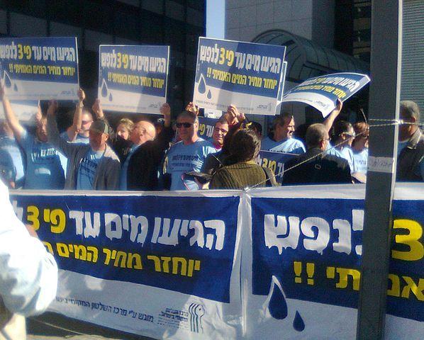 הפגנה נגד העלאת מחירי המים