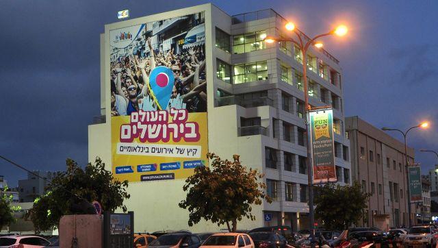 שלט חוצות של הקמפיין הירושלמי בכניסה לנמל תל אביב. זאת לאחר שעיריית ירושלים יצאה בקמפיין ארצי למיתוג העיר כבירת התרבות של ישראל