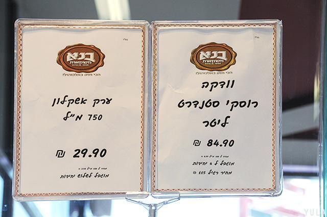 מחירים משעשעים של וודקה לצד ערק (צילום: יולה זובריצקי)