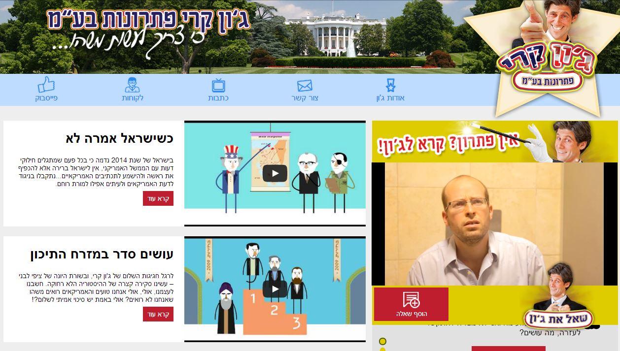 """תמונת מסך של אתר """"ג'ון קרי - פתרונות בע""""מ"""""""