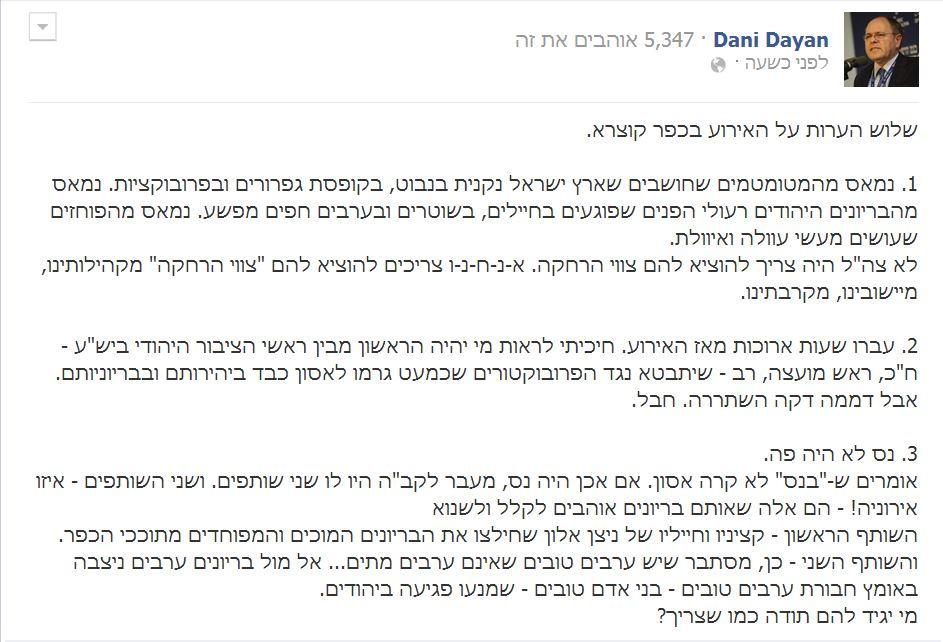 הפוסט של דני דיין בעמוד הפייסבוק שלו
