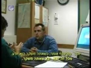 זאדורוב בעת חקירתו (צילום מסך)