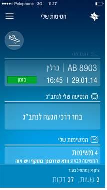 """נתב""""ג מפעיל אפליקציית מידע"""