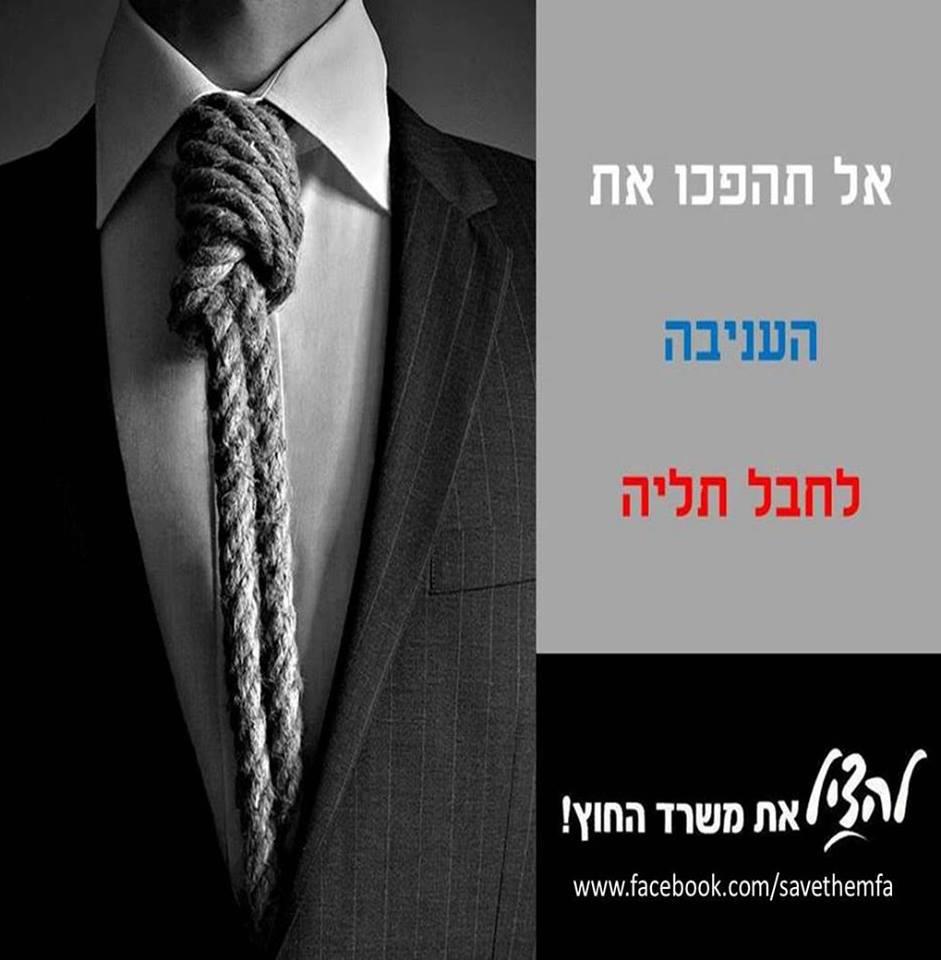 מתוך עמוד הפייסבוק של מאבק עובדי משרד החוץ