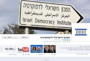 השינוי כנראה לא יתחיל משם (דף הפייסבוק של המכון הישראלי לדמוקרטיה)